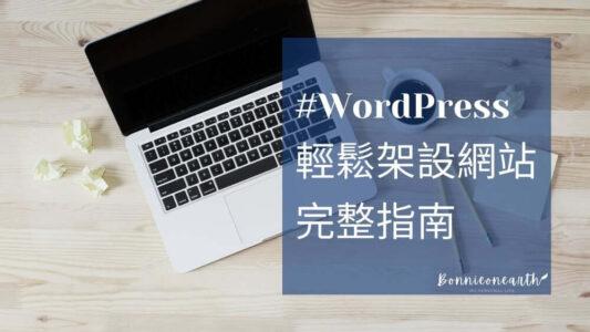 【WordPress教學】輕鬆架設網站完整指南