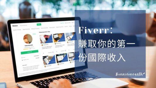 Fiverr:自由兼職的好平台,創造自己的收入